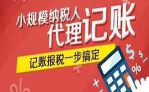 北京市小规模代理记账一个月多少钱?