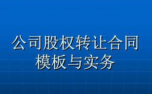 北京公司股东及法人变更有哪些流程?
