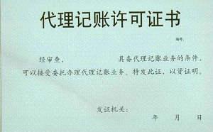 北京代理记账许可证在哪里办理?