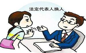 如何办理深圳公司法人变更?办理流程是什么?
