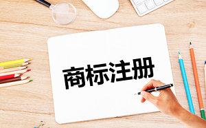 商标专利申请费用是多少钱?