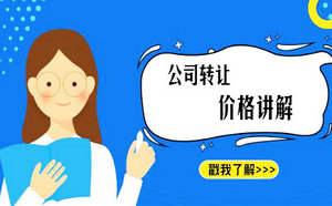 北京3000万投资管理公司转让多少钱?