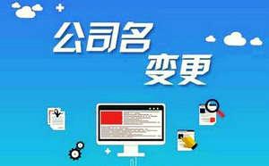 北京注册的公司能变更到太原么?