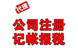 北京选天津注册代理记账麻烦不?