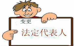 北京公司法定代表人变更流程有哪些?