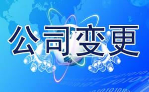 北京公司跨区变更地址需要什么资料?