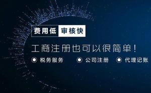 北京著名的代理记账公司有哪几家?