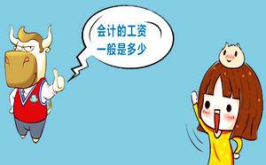 北京代理记账会计工资平均多少钱?