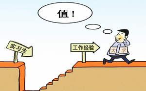 北京刚毕业代理记账工资多少钱?