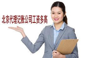 北京代理记账公司工资多高?