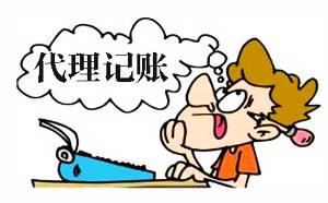 北京代理记账公司数量是多少?