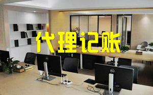 北京代理记账公司怎么选?