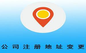 北京工商注册地址变更需要什么资料?